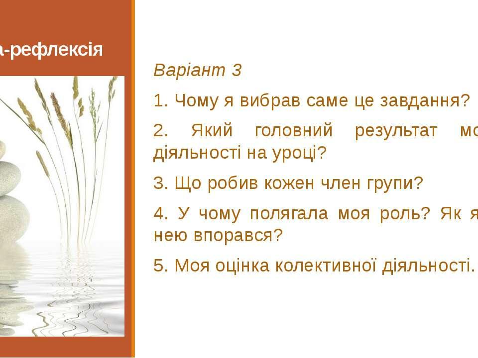 Анкета-рефлексія Варіант 3 1. Чому я вибрав саме це завдання? 2. Який головни...