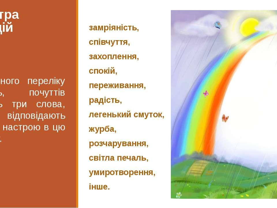 Палітра емоцій замріяність, співчуття, захоплення, спокій, переживання, радіс...