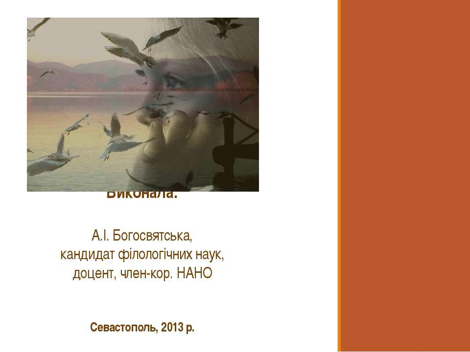 Виконала: А.І. Богосвятська, кандидат філологічних наук, доцент, член-кор. НА...