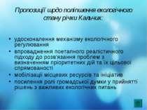 Пропозиції щодо поліпшення екологічного стану річки Кальчик: удосконалення ме...
