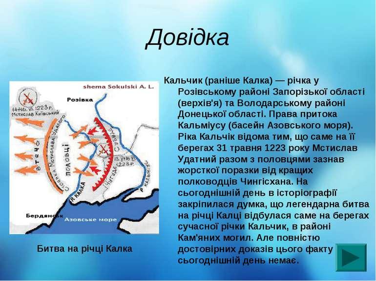 Довідка Кальчик (раніше Калка) — річка у Розівському районі Запорізької облас...