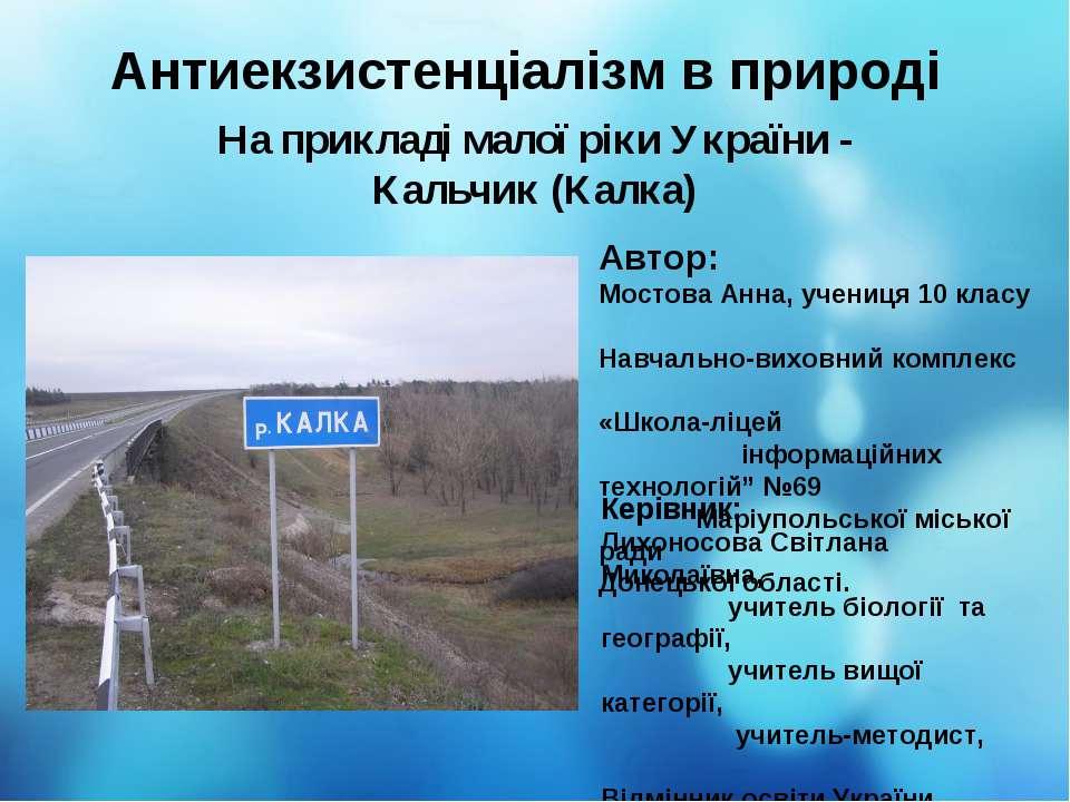 Антиекзистенціалізм в природі На прикладі малої ріки України - Кальчик (Калка...
