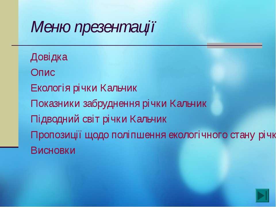 Меню презентації Довідка Опис Екологія річки Кальчик Показники забруднення рі...