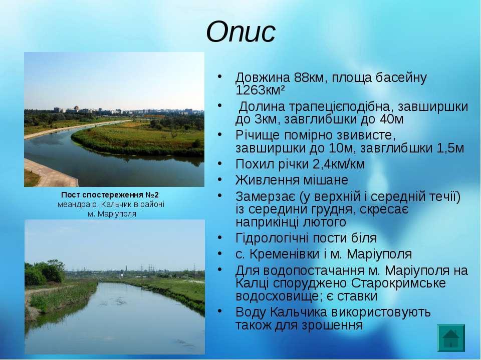 Опис Довжина 88км, площа басейну 1263км² Долина трапецієподібна, завширшки до...