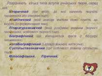 Розрізняють кілька типів вступів учнівських творів, серед них: Історичний (пр...