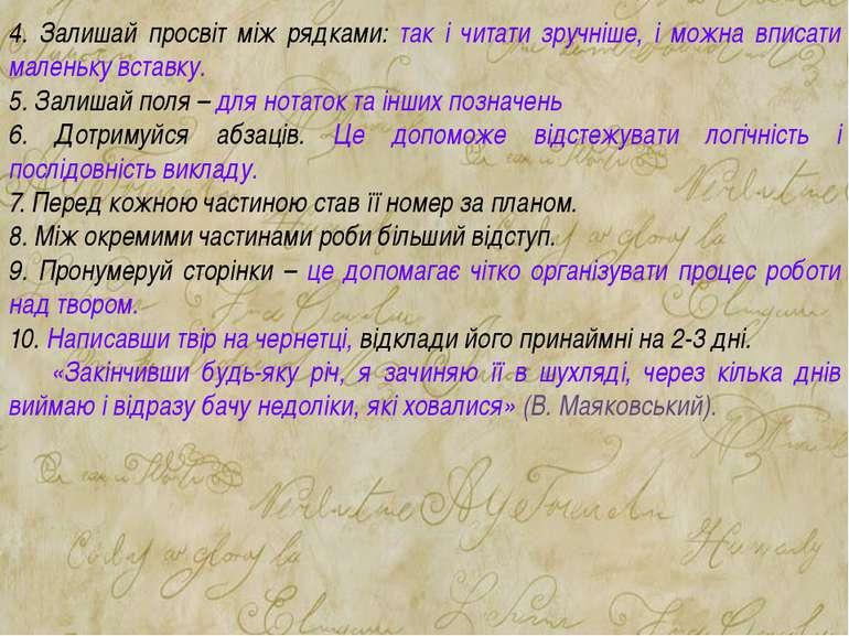 4. Залишай просвіт між рядками: так і читати зручніше, і можна вписати малень...