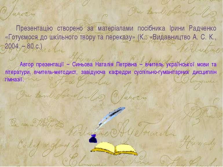 Презентацію створено за матеріалами посібника Ірини Радченко «Готуємося до шк...