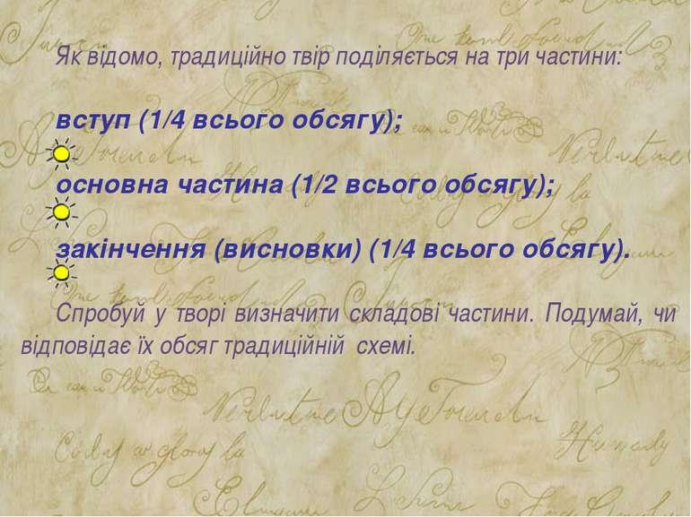 Як відомо, традиційно твір поділяється на три частини: вступ (1/4 всього обся...