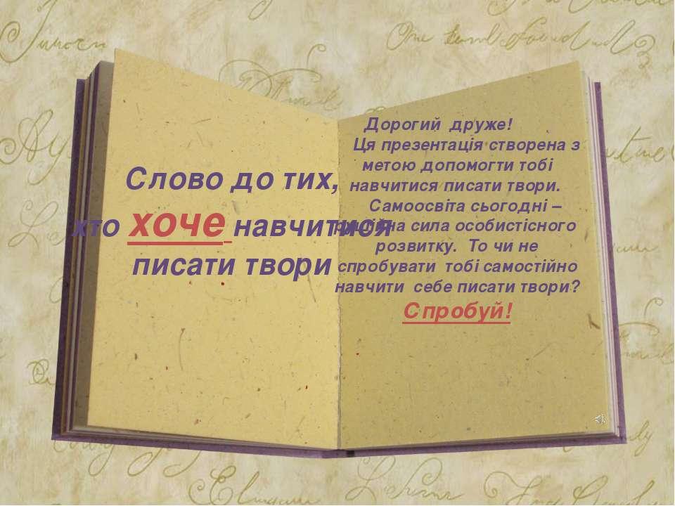 Слово до тих, хто хоче навчитися писати твори Дорогий друже! Ця презентація с...