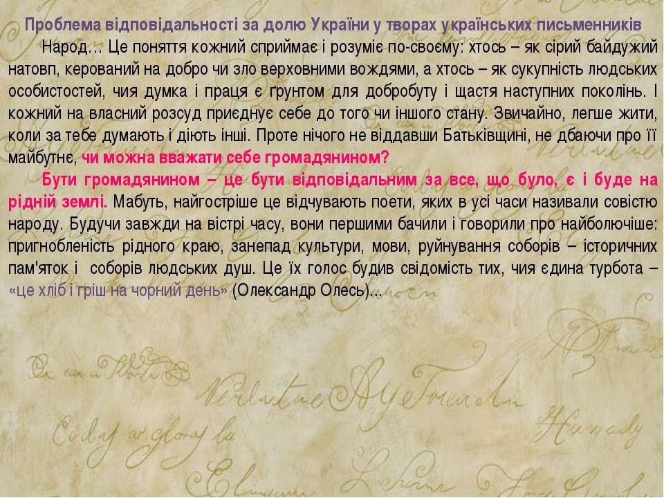 Проблема відповідальності за долю України у творах українських письменників Н...