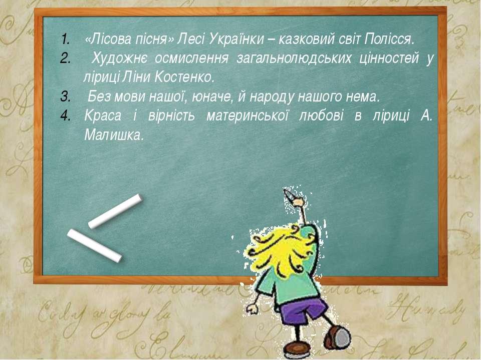 «Лісова пісня» Лесі Українки – казковий світ Полісся. Художнє осмислення зага...