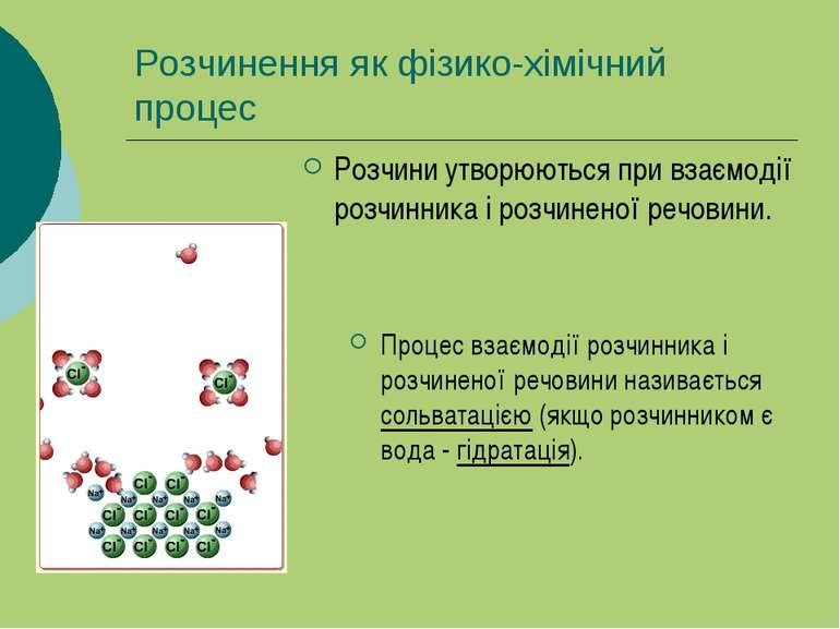 Розчинення як фізико-хімічний процес Розчини утворюються при взаємодії розчин...