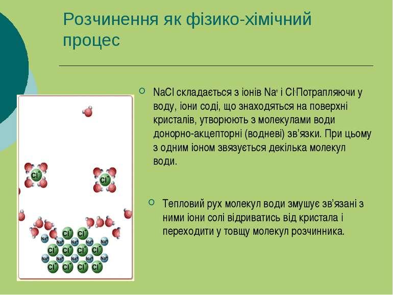 Розчинення як фізико-хімічний процес NaCl складається з іонів Na+ і Cl-.Потра...