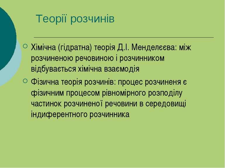 Теорії розчинів Хімічна (гідратна) теорія Д.І. Менделєєва: між розчиненою реч...