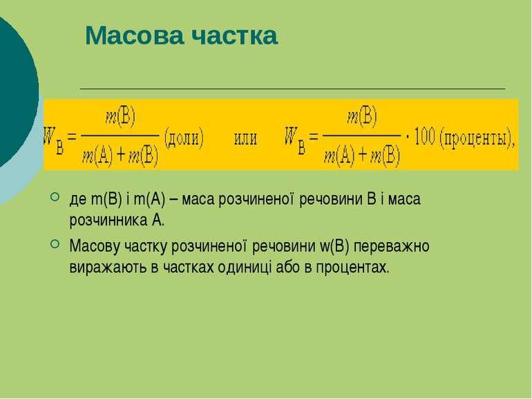 Масова частка де m(B) і m(A) – маса розчиненої речовини B і маса розчинника A...