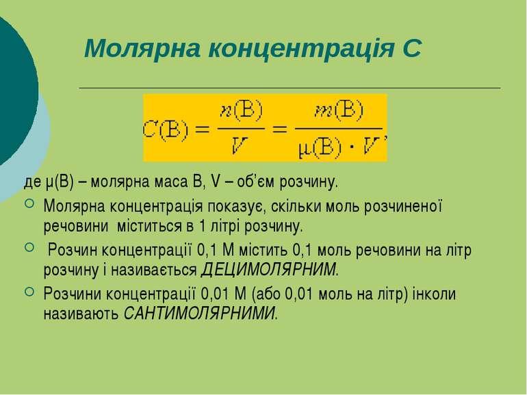 Молярна концентрація C де μ(B) – молярна маса B, V – об'єм розчину. Молярна к...