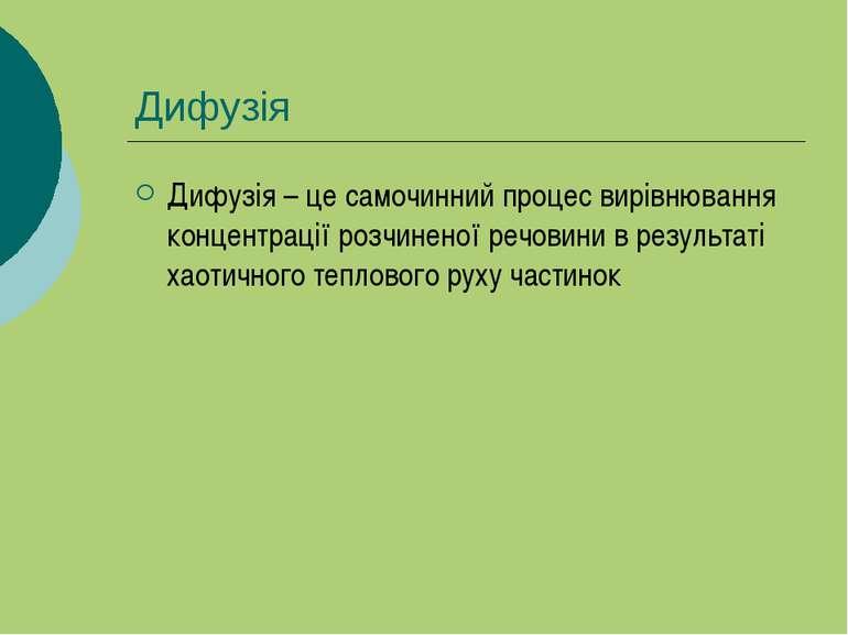 Дифузія Дифузія – це самочинний процес вирівнювання концентрації розчиненої р...