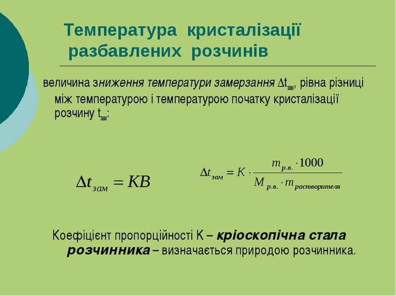 Температура кристалізації разбавлених розчинів величина зниження температу...