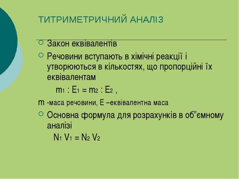 ТИТРИМЕТРИЧНИЙ АНАЛІЗ Закон еквівалентів Речовини вступають в хімічні реакції...
