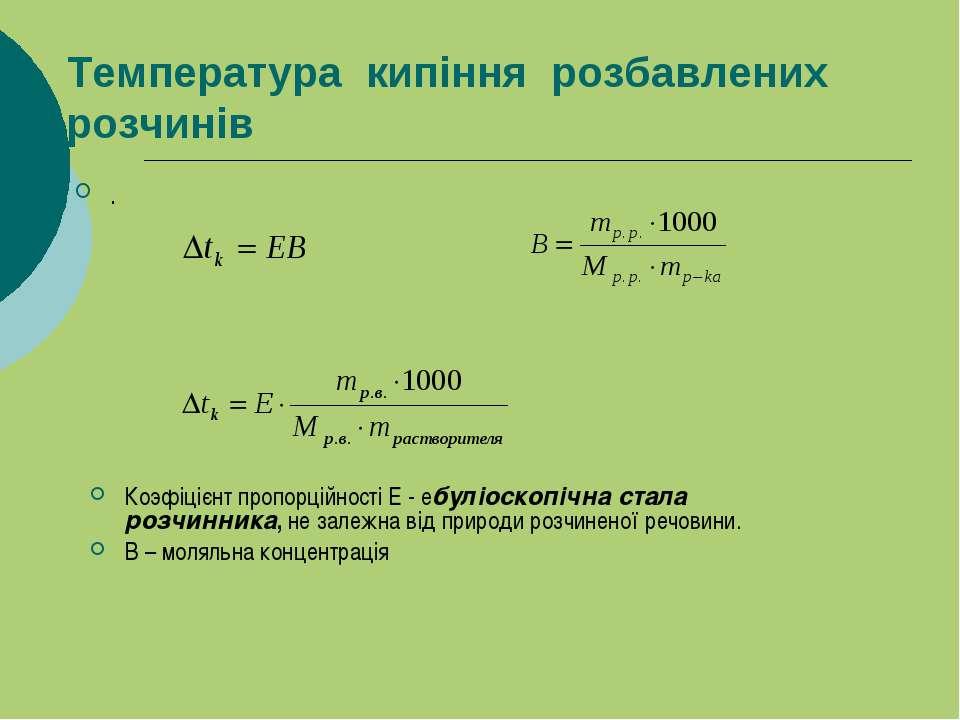 Температура кипіння розбавлених розчинів . Коэфіцієнт пропорційності E - е...