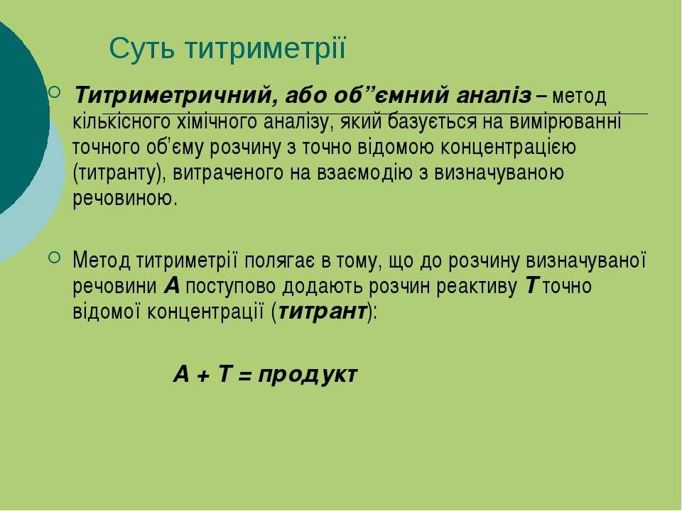 """Суть титриметрії Титриметричний, або об""""ємний аналіз – метод кількісного хімі..."""