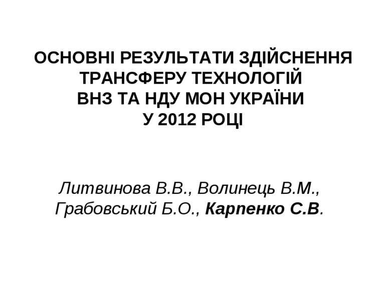 ОСНОВНІ РЕЗУЛЬТАТИ ЗДІЙСНЕННЯ ТРАНСФЕРУ ТЕХНОЛОГІЙ ВНЗ ТА НДУ МОН УКРАЇНИ У 2...