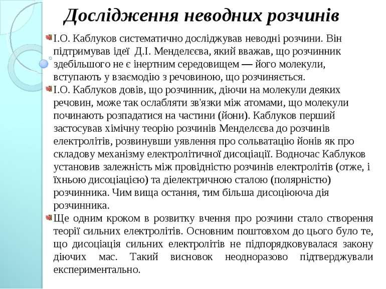 І.О. Каблуков систематично досліджував неводні розчини. Він підтримував ідеї ...