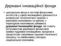 Державні інноваційної фонди центральне місце в системі фінансових інститутів ...