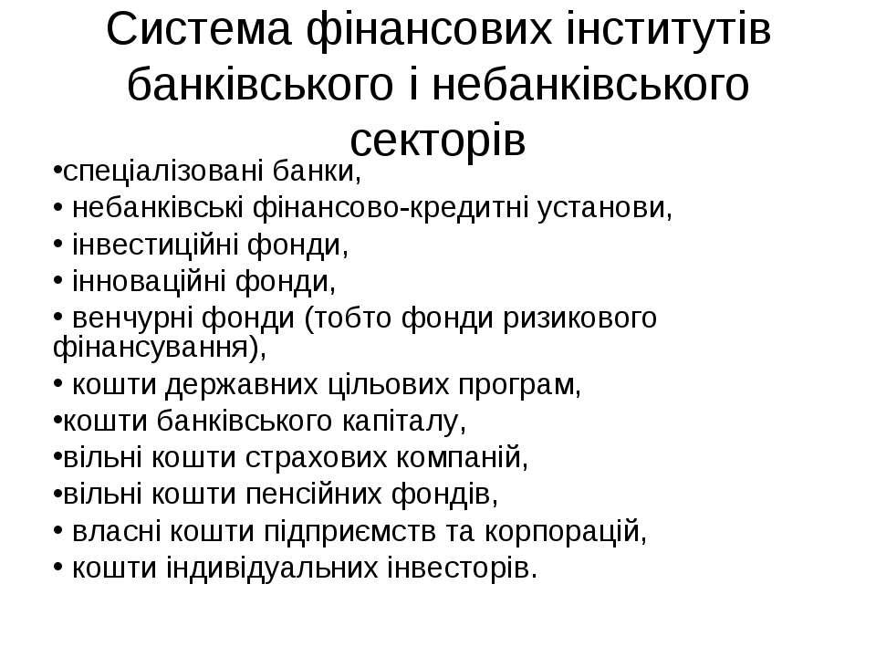 Система фінансових інститутів банківського і небанківського секторів спеціалі...
