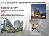 Моде рн (від фр. moderne— новітній, сучасний)— стильовий напрям в мистецтві...