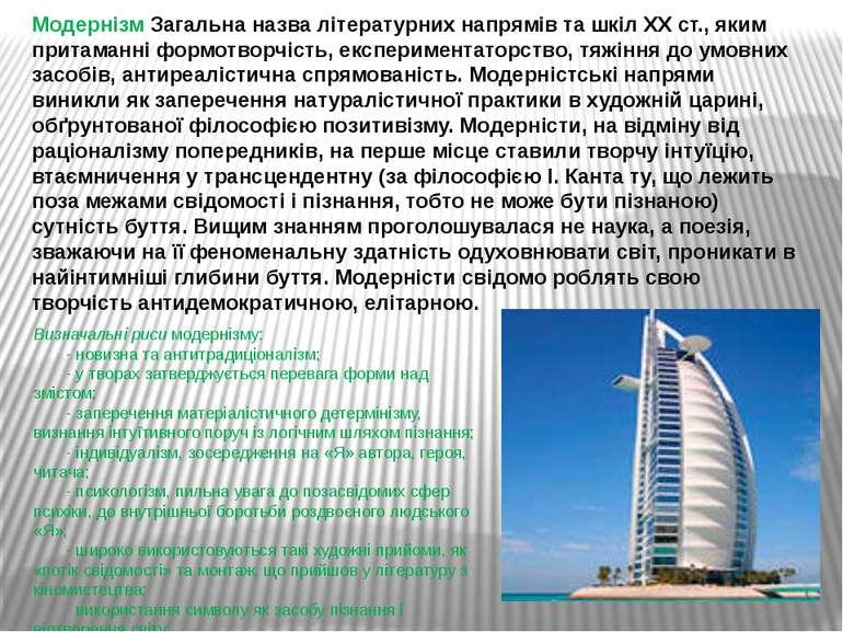 Модернізм Загальна назва літературних напрямів та шкіл XX ст., яким притаманн...