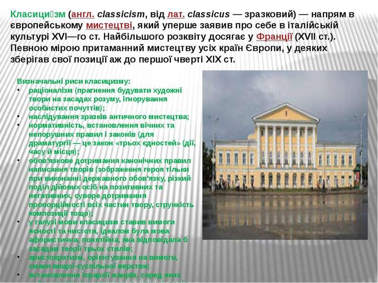 Класици зм (англ. classicism, від лат. classicus— зразковий)— напрям в євро...