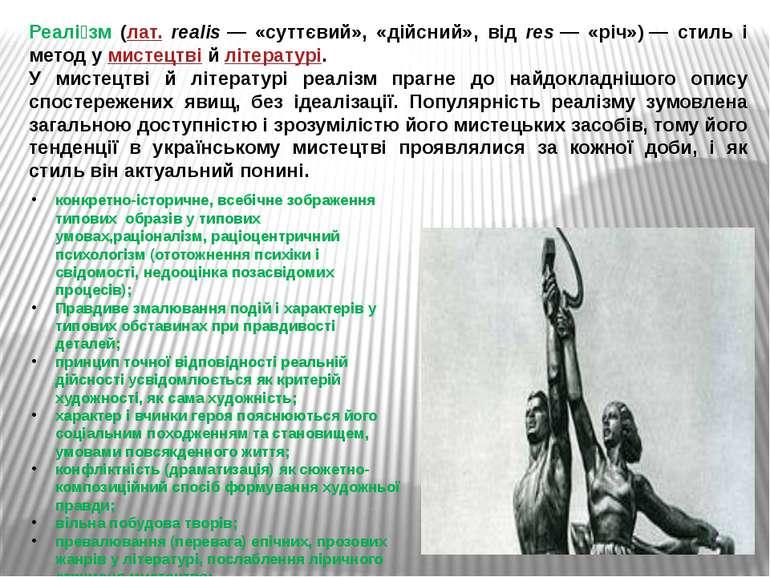 Реалі зм (лат. realis— «суттєвий», «дійсний», від res— «річ»)— стиль і мет...