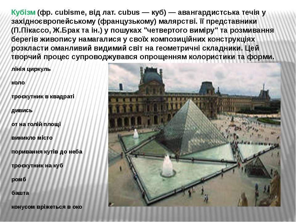 Кубізм (фр. cubisme, від лат. cubus — куб) — авангардистська течія у західноє...