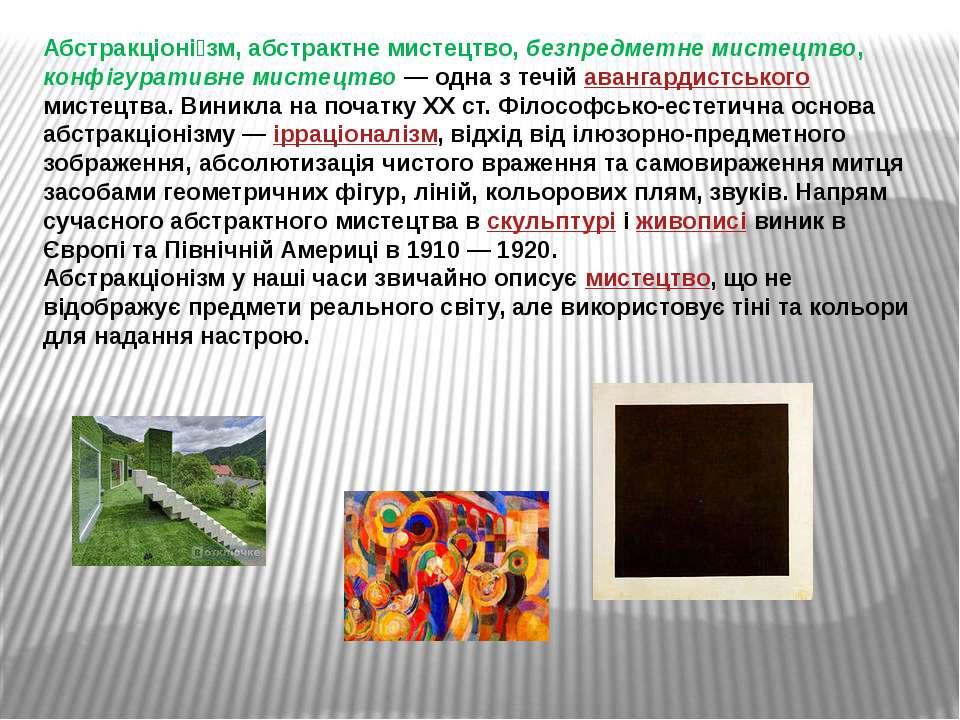 Абстракціоні зм, абстрактне мистецтво, безпредметне мистецтво, конфігуративне...