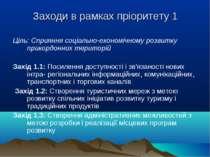 Заходи в рамках пріоритету 1 Ціль: Сприяння соціально-економічному розвитку п...