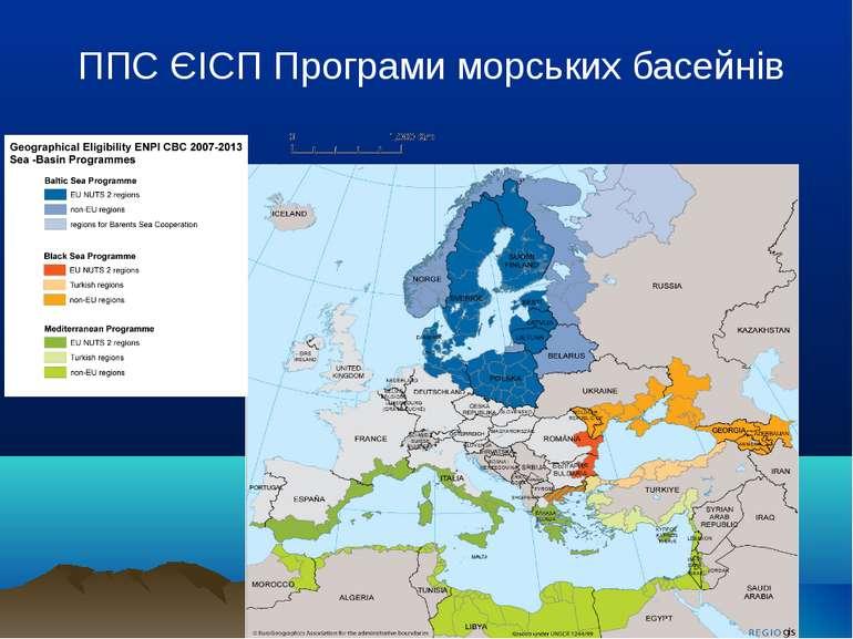 ППС ЄІСП Програми морських басейнів info@cycleplan.com