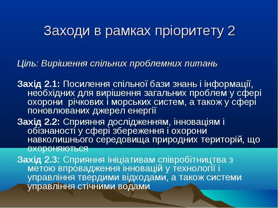 Заходи в рамках пріоритету 2 Ціль: Вирішення спільних проблемних питань Захід...