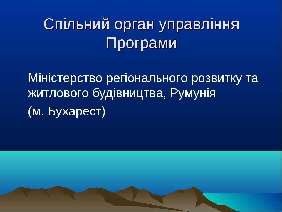 Спільний орган управління Програми Міністерство регіонального розвитку та жит...
