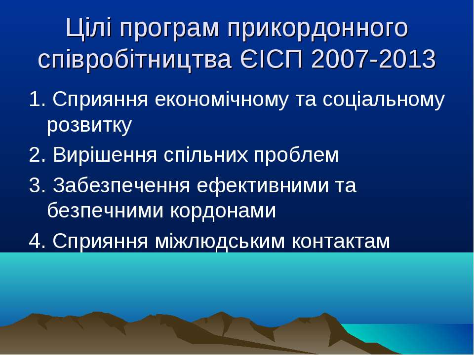 Цілі програм прикордонного співробітництва ЄІСП 2007-2013 1.Сприяння економі...