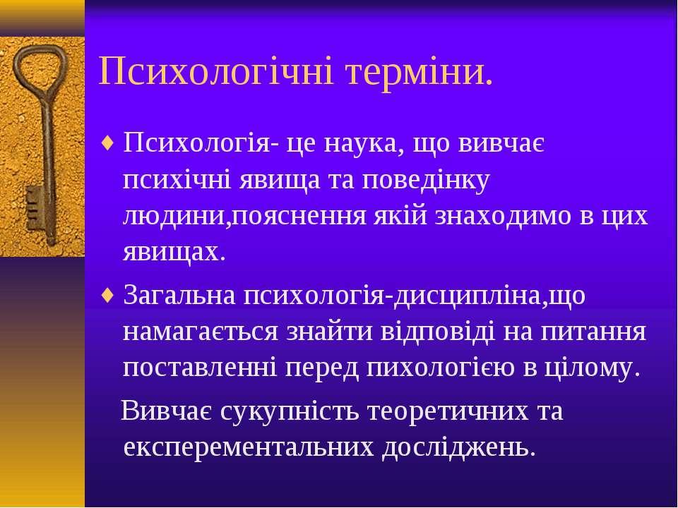 Психологічні терміни. Пcихологія- це наука, що вивчає психічні явища та повед...