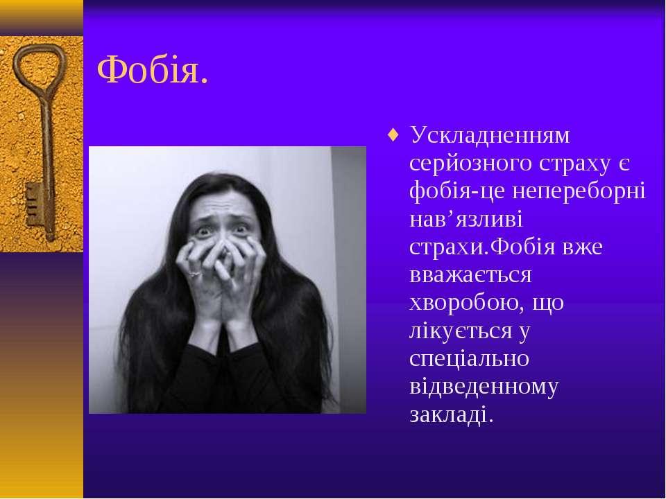 Фобія. Ускладненням серйозного страху є фобія-це непереборні нав'язливі страх...