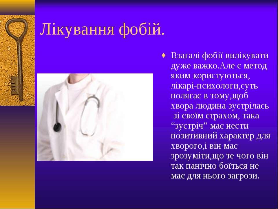 Лікування фобій. Взагалі фобії вилікувати дуже важко.Але є метод яким користу...
