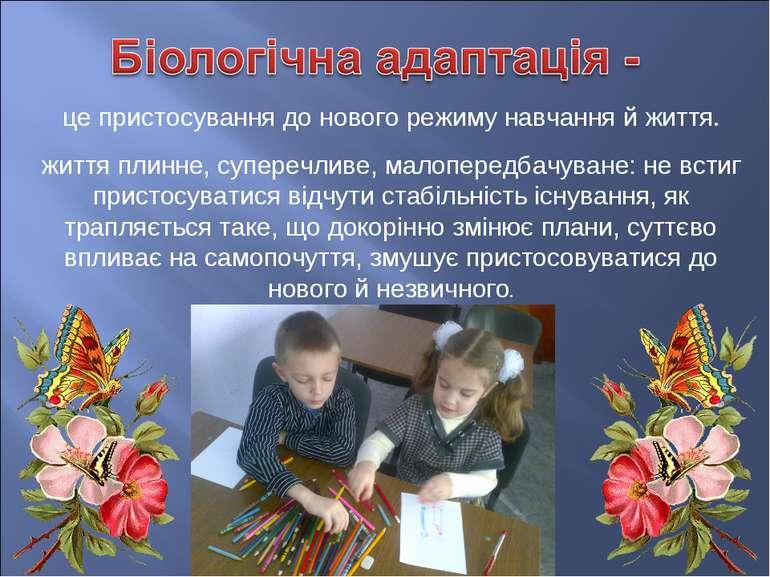 це пристосування до нового режиму навчання й життя. життя плинне, суперечливе...