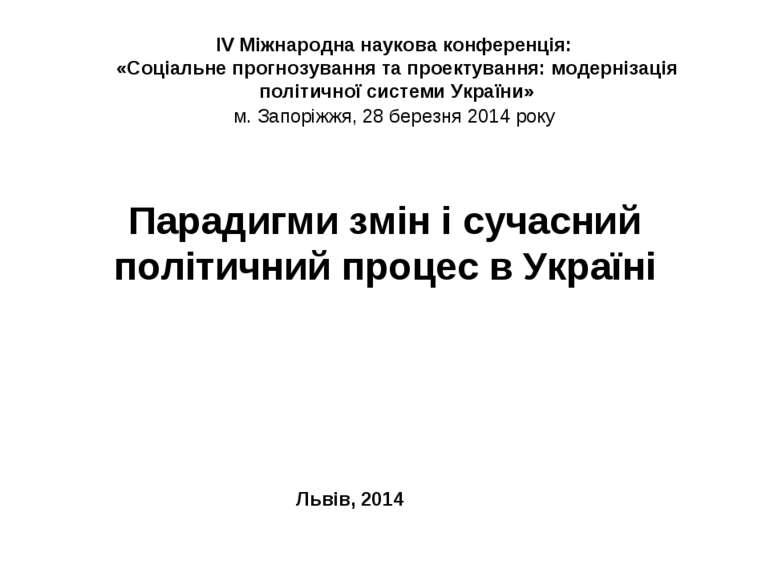 Парадигми змін і сучасний політичний процес в Україні IV Міжнародна наукова к...