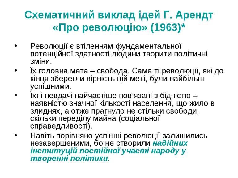 Схематичний виклад ідей Г. Арендт «Про революцію» (1963)* Революції є втіленн...