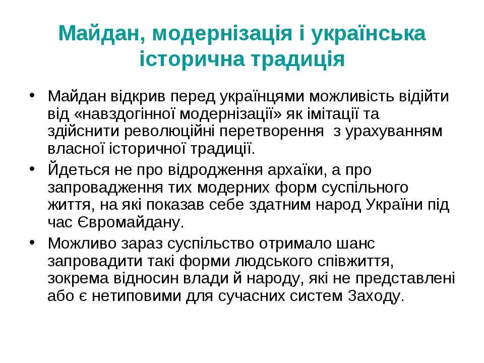 Майдан, модернізація і українська історична традиція Майдан відкрив перед укр...