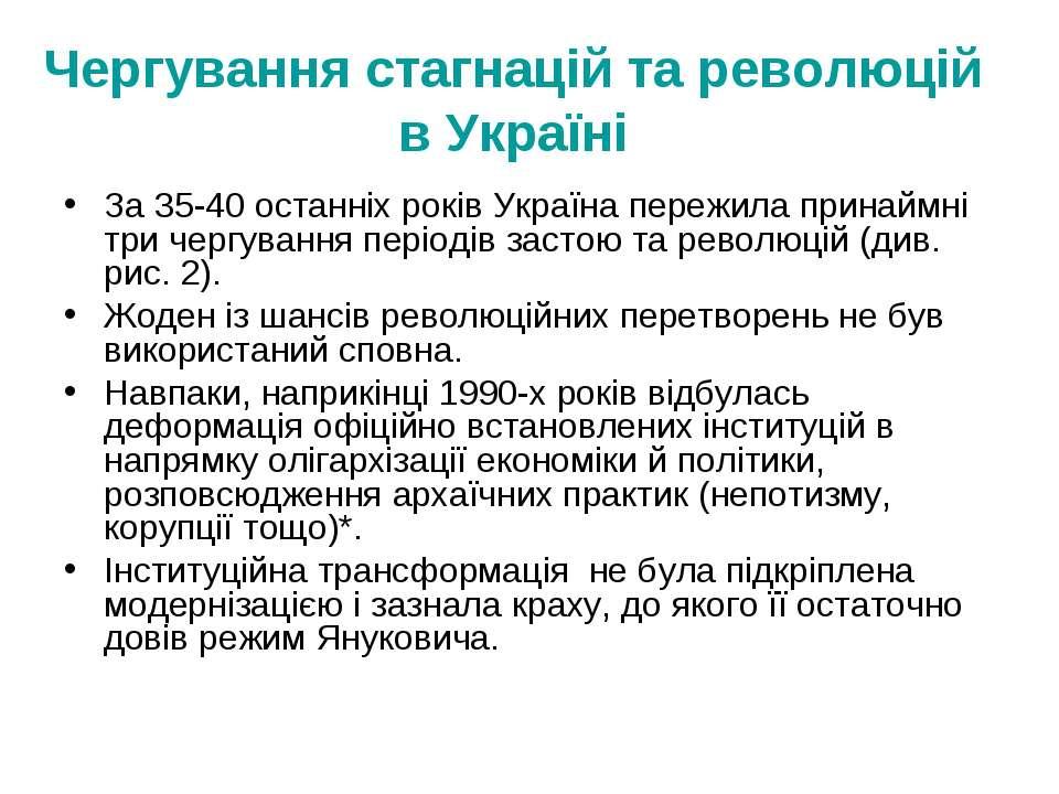 Чергування стагнацій та революцій в Україні За 35-40 останніх років Україна п...