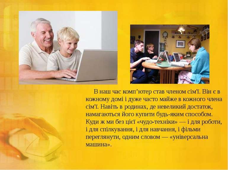 В наш час комп'ютер став членом сім'ї. Він є в кожному домі і дуже часто майж...