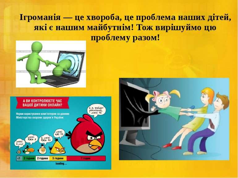 Ігроманія — це хвороба, це проблема наших дітей, які є нашим майбутнім! Тож в...